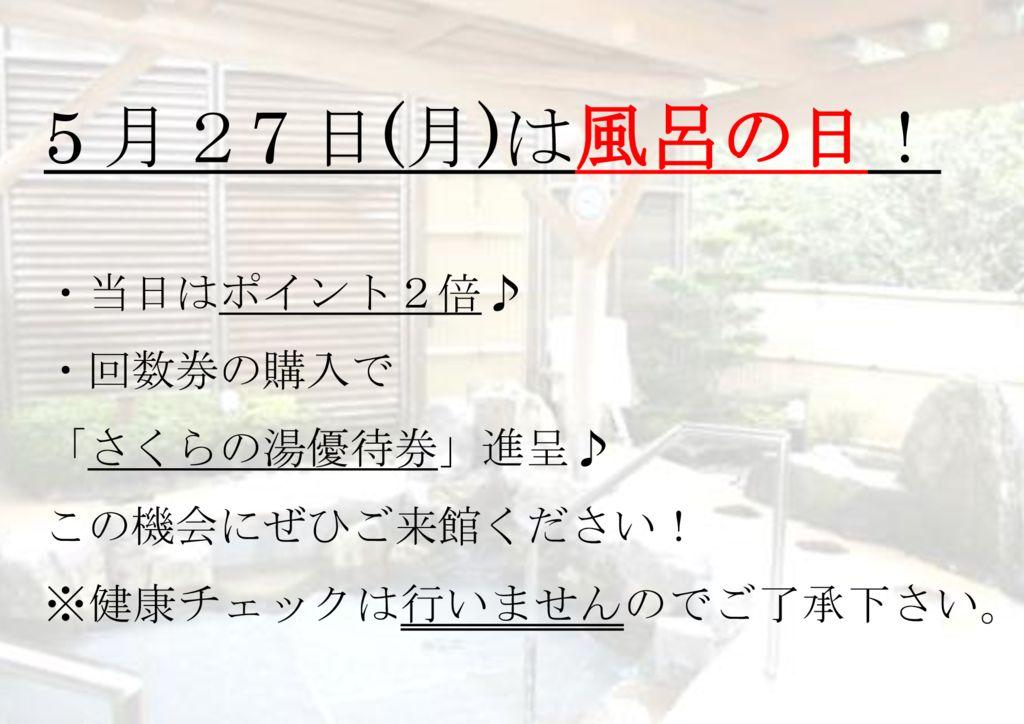 5月27日(月)は風呂の日!