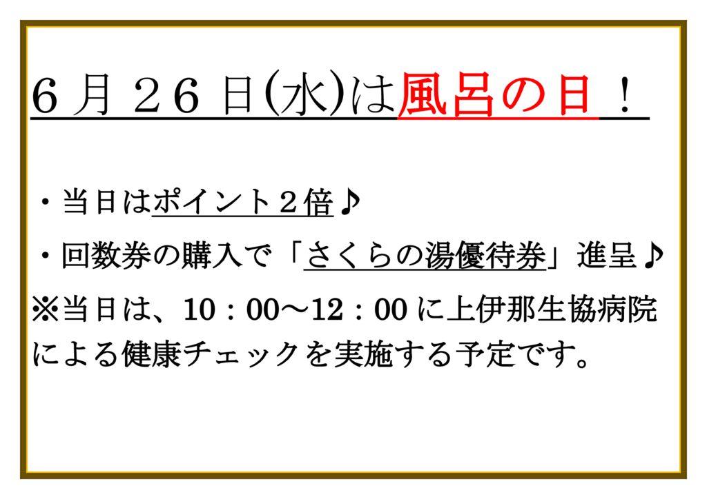 6月26日(水)は風呂の日!