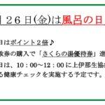 7月26日(金)は風呂の日!