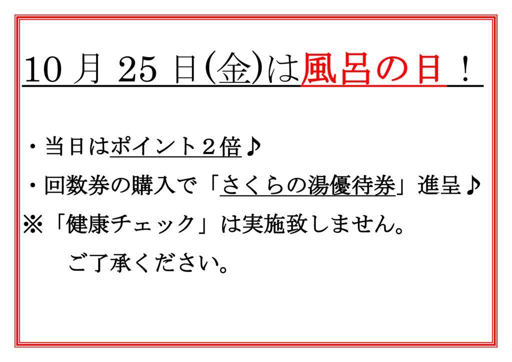 10月25日(金)は風呂の日♪