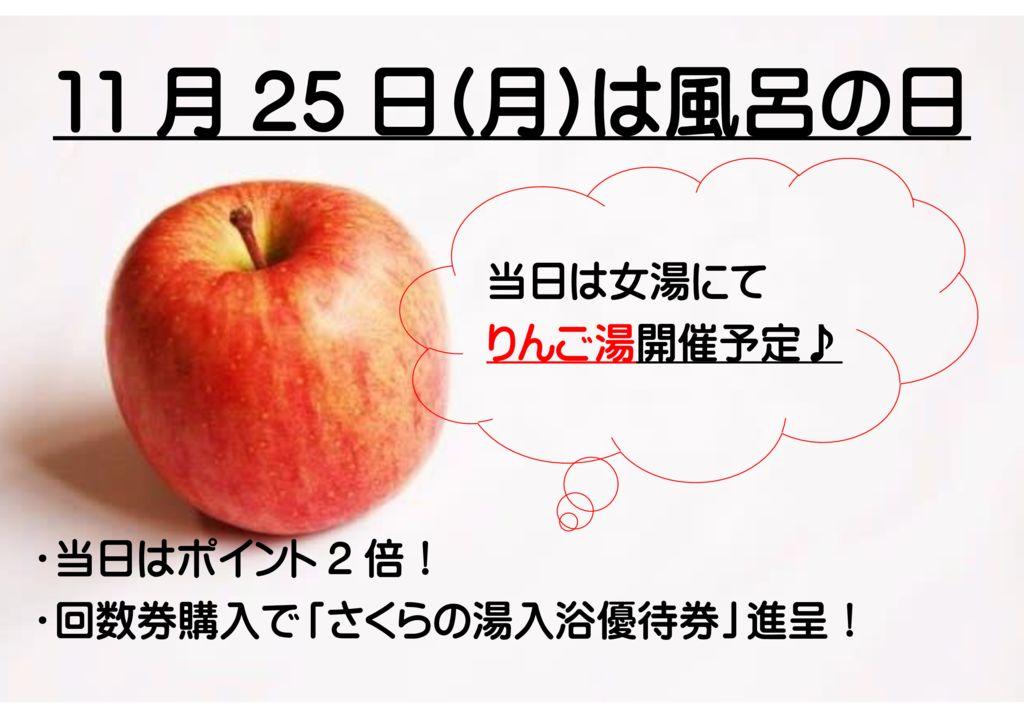 11月25日(月)は風呂の日&りんご湯♪
