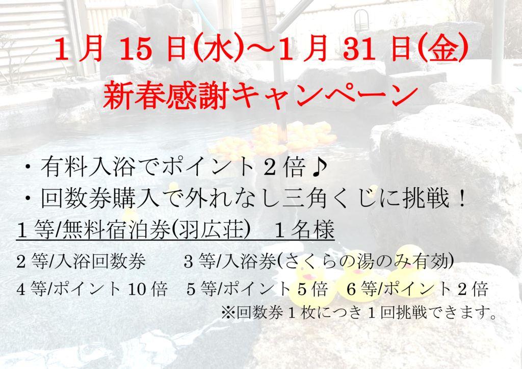 新春キャンペーン実施のお知らせ