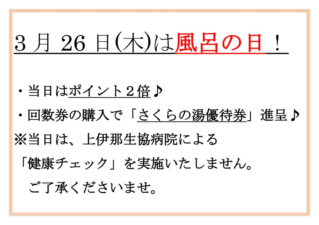 3月26日(木)は風呂の日♪