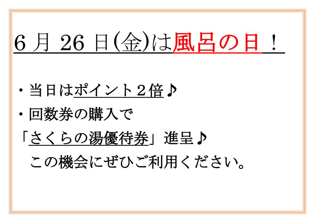 6月26日(金)は風呂の日♪
