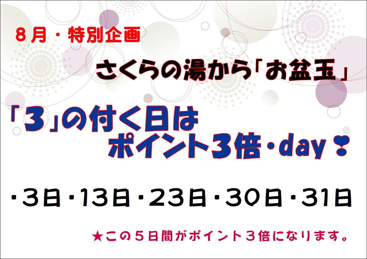 〘8月特別企画〙③の付く日はポイント3倍day🎶