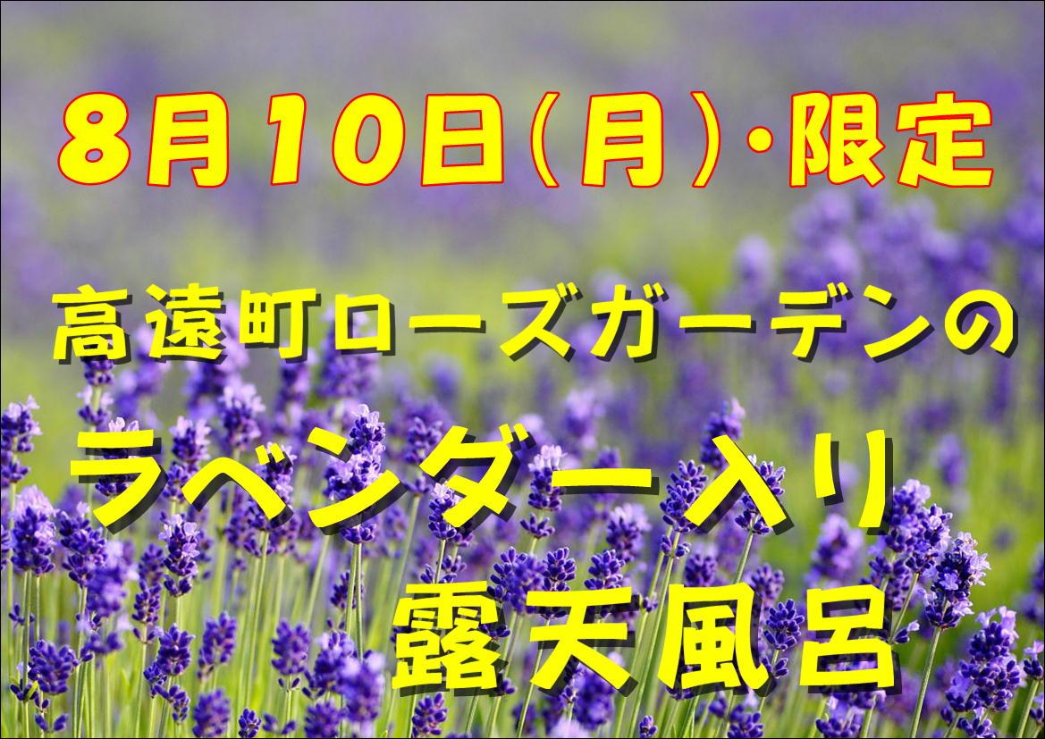 8月10日(月)限定❣ラベンダー入り露天風呂♨
