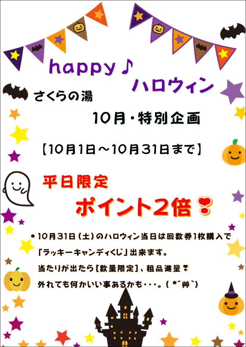 10月・特別企画❣ happy ハロウィン🎃