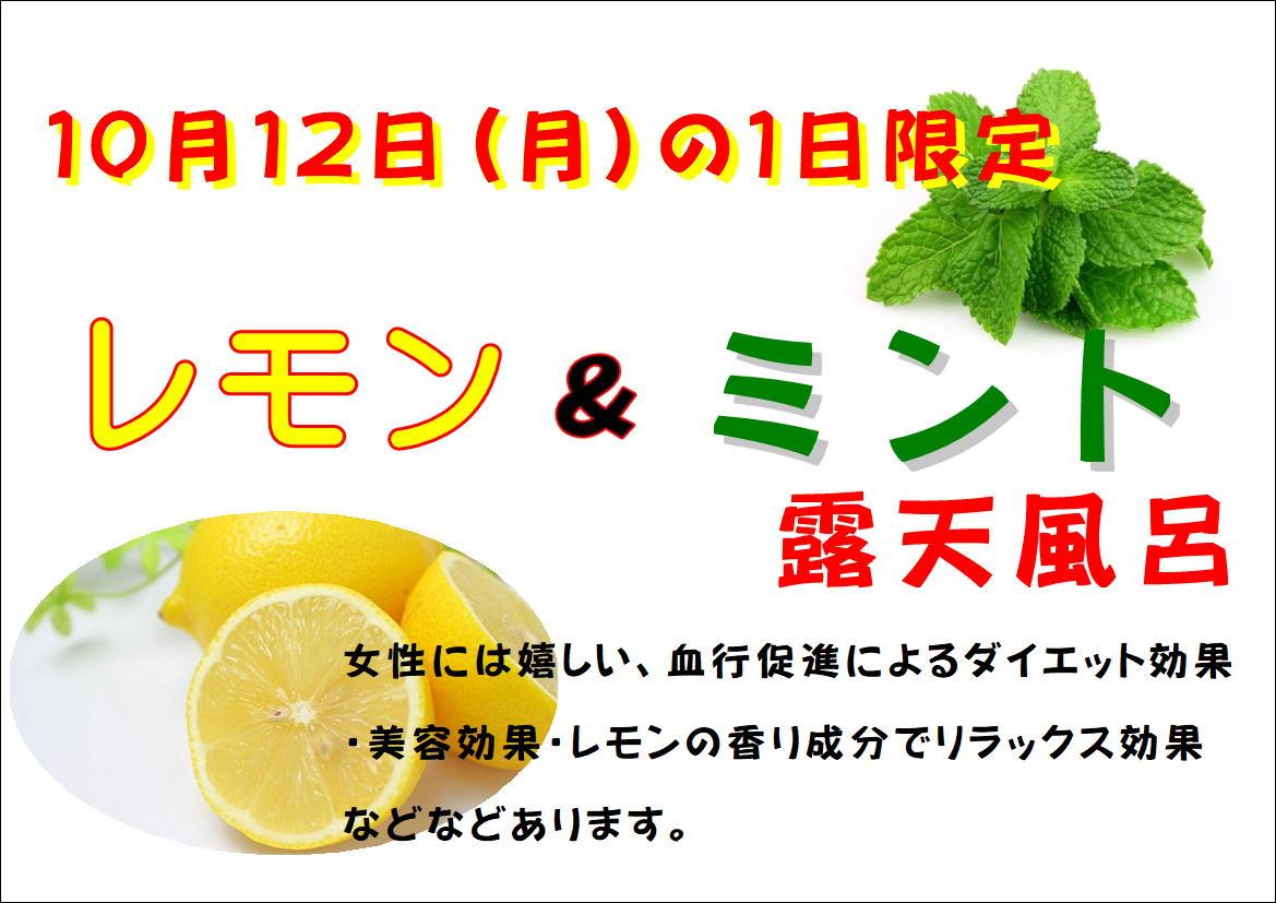 10月12日(月)『露天風呂限定・レモン&ミント』風呂🎵