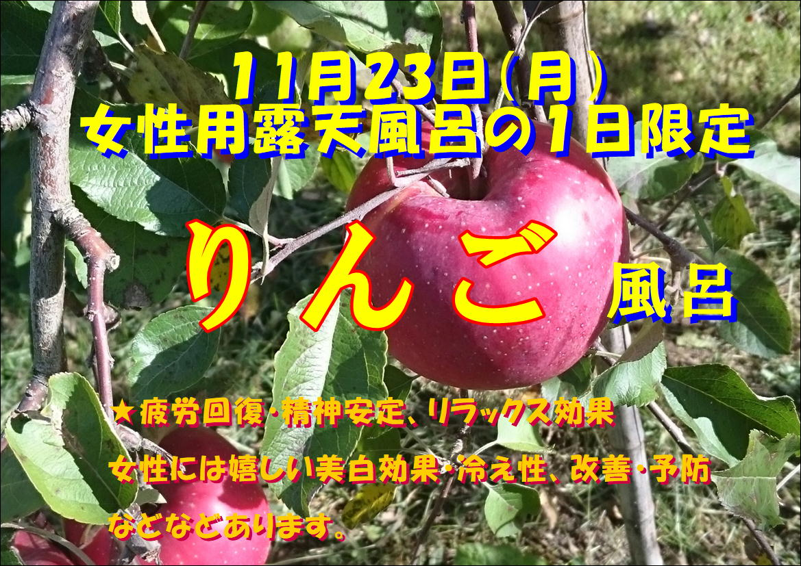 11月23日(月)女性用露天風呂限定❣ りんご風呂🍎