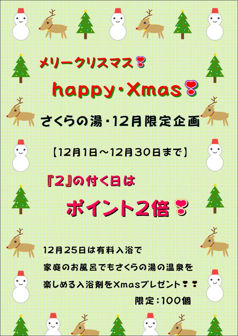 12月限定企画🎄メリークリスマス!happy Xmas🎄