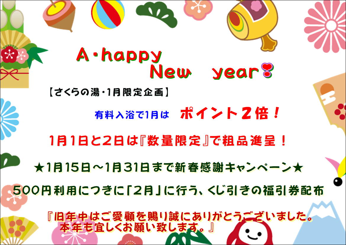 A happy New year❣ 1月の限定企画