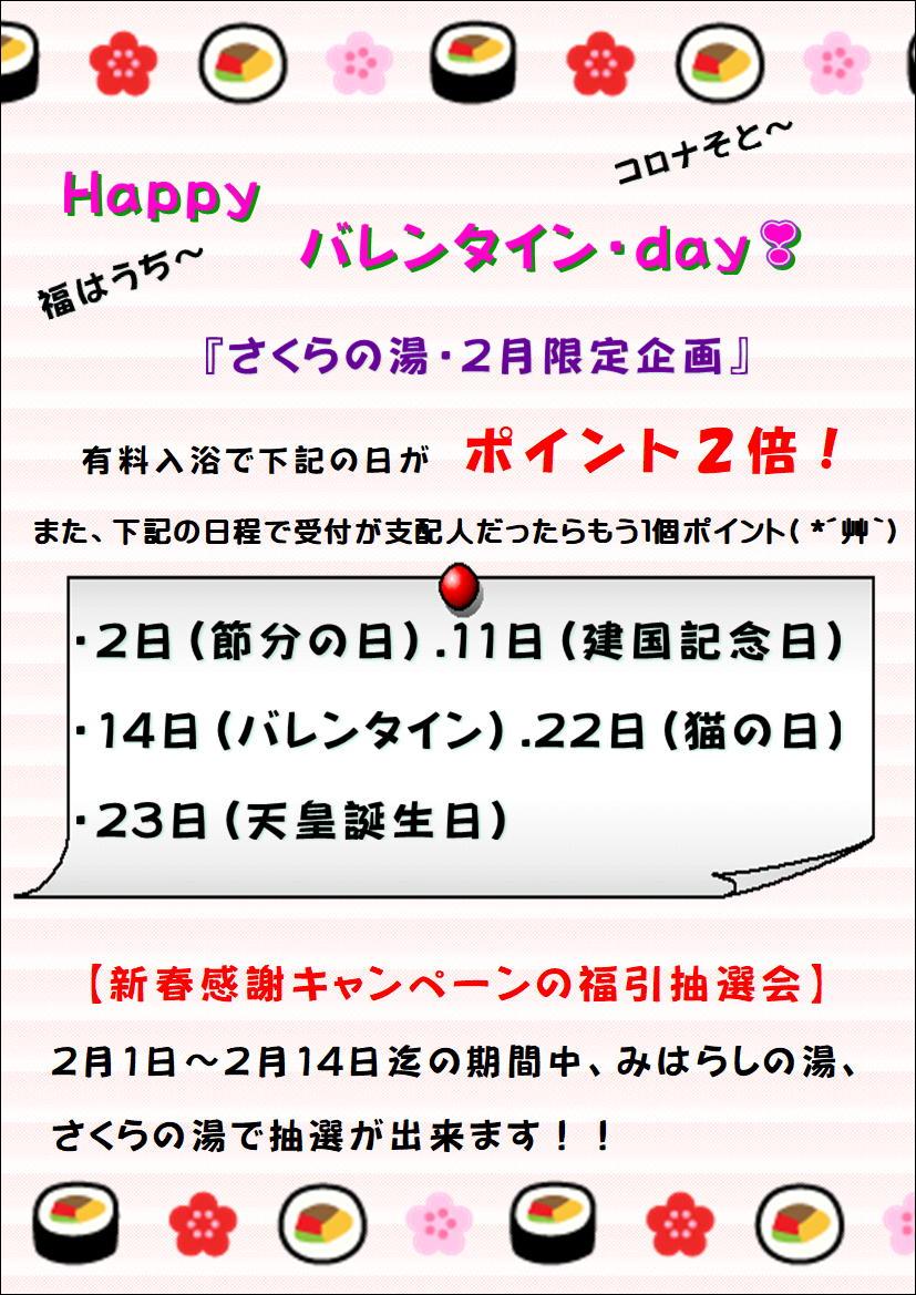 👹【2月限定企画】happy・バレンタイン・day!(⋈◍>◡<◍)。✧♡