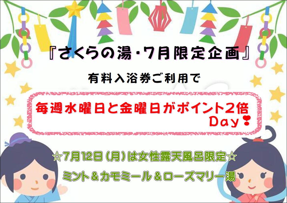 🌼さくらの湯🌼【7月限定企画】