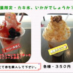 🌻7月22日より【カキ氷・始めます】('◇')ゞ🎵