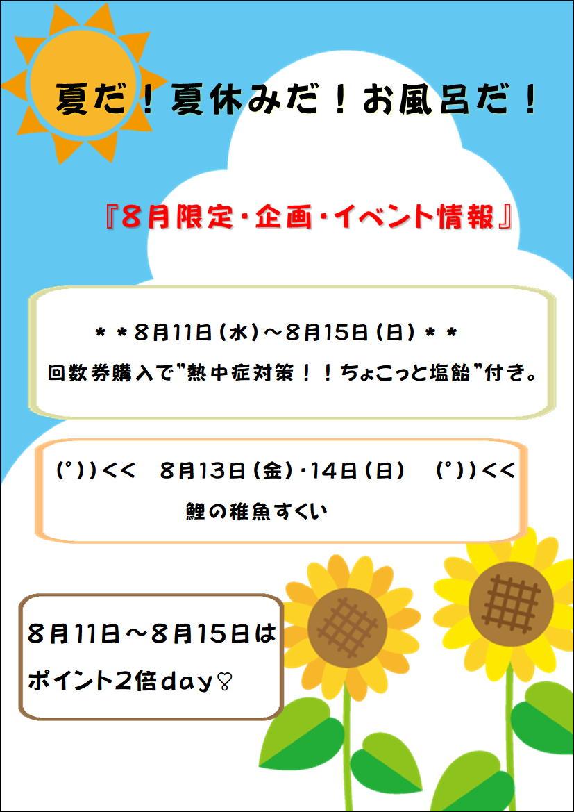 🌻【8月】さくらの湯・限定企画~~~(゜))<<