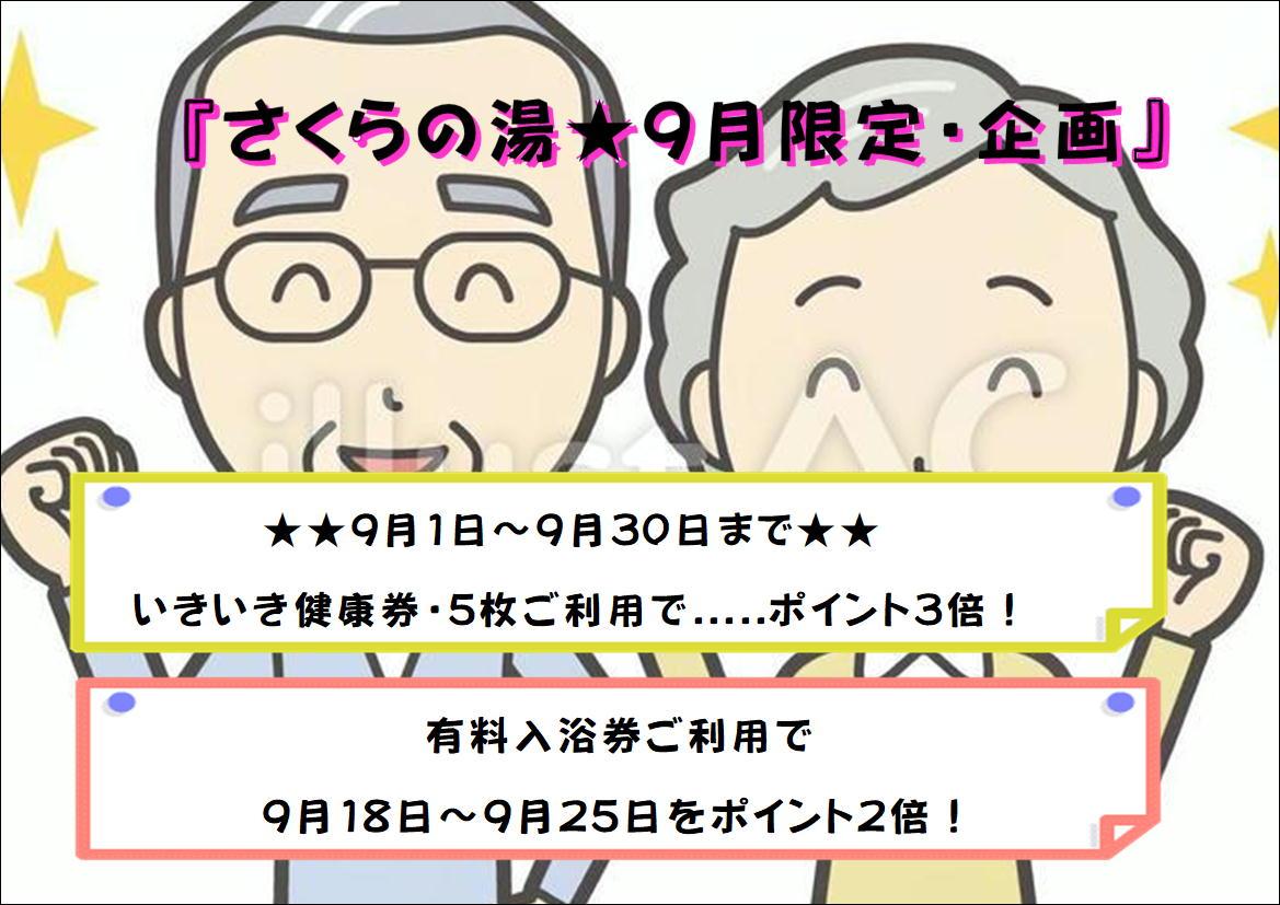 👵【9月】限定企画👴