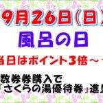 9月26日(日)♨風呂の日♨
