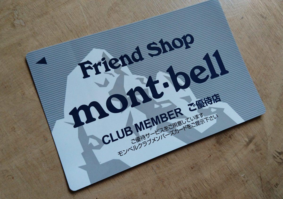 仙流荘はモンベル・フレンドショップになっております。