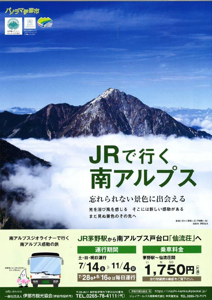 茅野駅発JRバス南アルプスジオライナー こちらも7月14日START!!