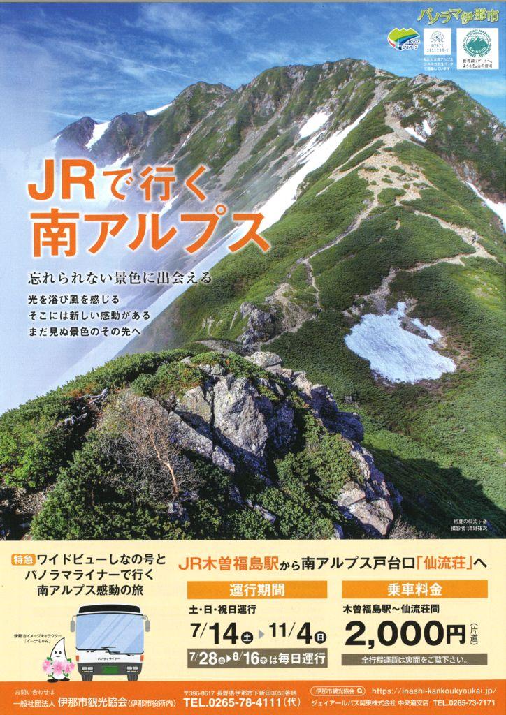木曽福島駅発JRバス「パノラマライナー」7月14日START!!