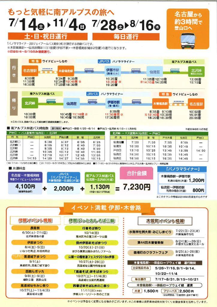 JRバス「ジオライナー」*新宿~約3時間半で登山口*当館割引券アリマス♪