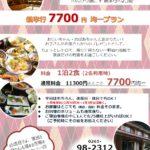 親孝行・7,700円均一プラン【2019年10月1日~2020年2月29日迄】年末年始除く
