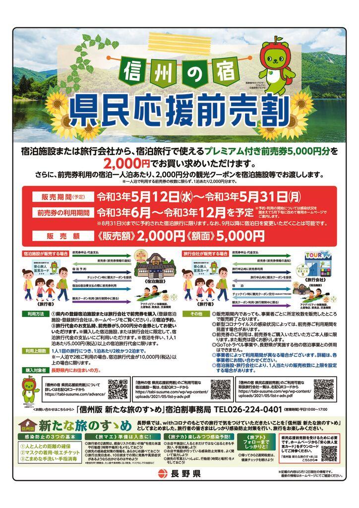 信州の宿  県民応援前売割♪お得に仙流荘をご利用ください。